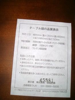 2012_0619_031655-DSC04895.JPG