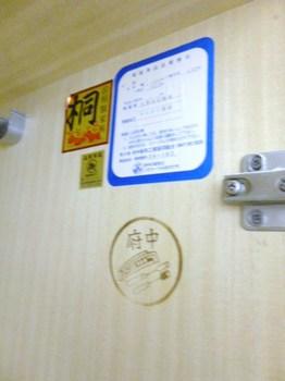 2012_1201_112913-P1020833.JPG