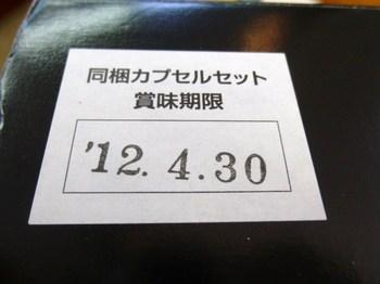 2013_0303_140025-P1030943.JPG