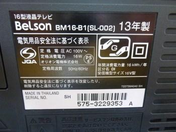 2013_0513_143325-P1040574.JPG