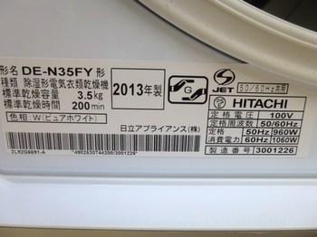 2014_0315_165841-P1080175.JPG