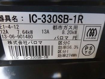 2014_0524_160442-P1080788.JPG