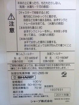 2014_0608_132026-P1080995.JPG