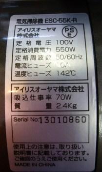 2014_0817_103142-P1090957.JPG
