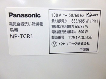 2014_0817_130153-P1090960.JPG