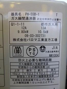 2014_0828_101402-P1100040.JPG