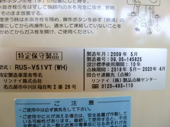 2014_0828_101446-P1100043.JPG