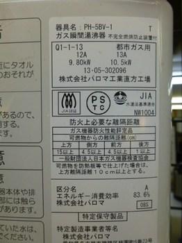 2014_0828_101537-P1100046.JPG
