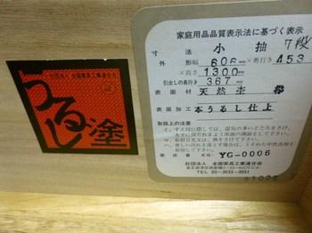 2014_0829_162108-P1100094.JPG