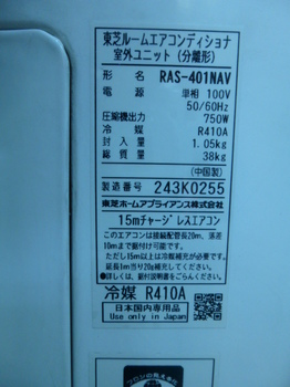 2014_1221_100732-P1110720.JPG