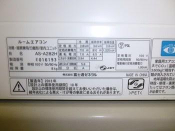 2014_1129_172015-P1110445.JPG