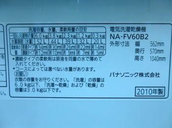 2014_1220_113317-P1110668.JPG